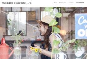 信州中野空き店舗情報サイト