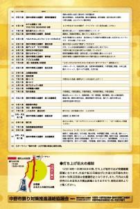 2016ebisuko-hanabi-program02