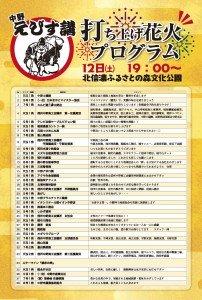 2016ebisuko-hanabi-program01