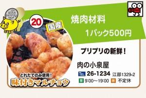 20koizumiya