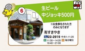 6sukiyaki