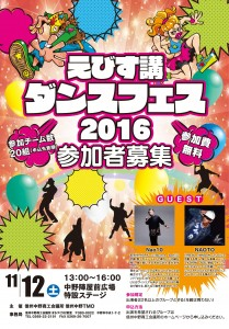dancefes2016